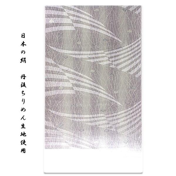 [和楽屋] ◆「キングサイズ-単衣にも」 草花柄 日本の絹 丹後紋綸子ちりめん 正絹 小紋◆