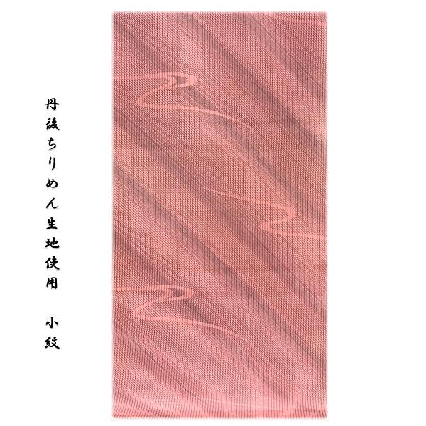 画像1: ■「丹後ちりめん生地使用」 粋でオシャレな 縞柄 薄ピンク色系 正絹 小紋■ (1)