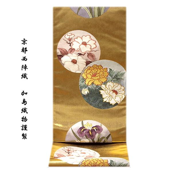 画像1: ■「京都西陣織:名門 加島織物謹製」 琳派華円文 引箔 金色 フォーマル 正絹 高級 袋帯■ (1)