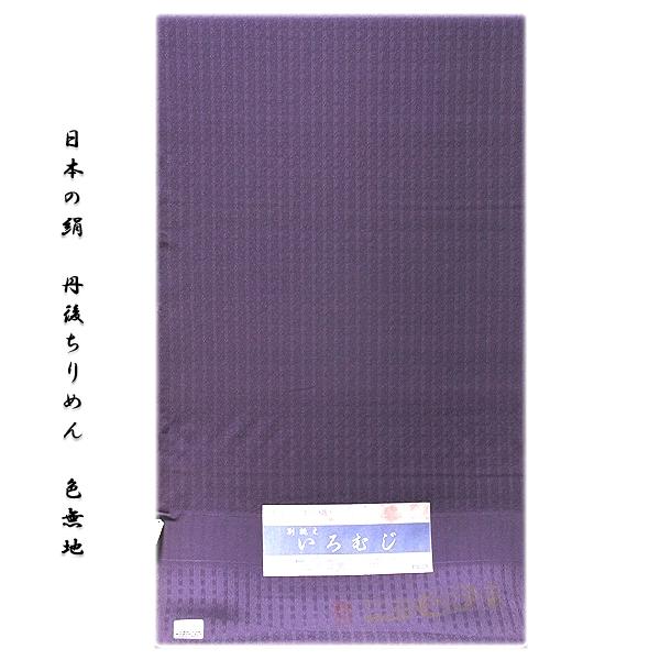 画像1: ■「日本の絹:丹後ちりめん生地使用」 別誂え 深紫色系 地紋 正絹 色無地■ (1)