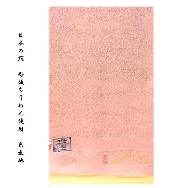 画像1: ■「日本の絹:丹後ちりめん生地使用」 華やかな 虹色系 地紋 堅牢染 正絹 色無地■ (1)