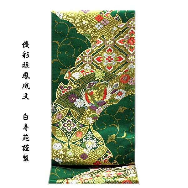 画像1: ■「優彩雅鳳凰文-白寿苑謹製」 振袖 訪問着 付下げ 色無地 フォーマル 京都西陣織 緑色系 正絹 高級 袋帯■ (1)