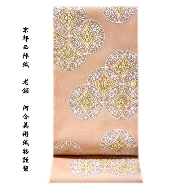 画像1: ■「京都西陣織:老舗 河合美術織物謹製」 唐衣竜胆七宝文 単衣にも 最高級 正絹 袋帯■ (1)