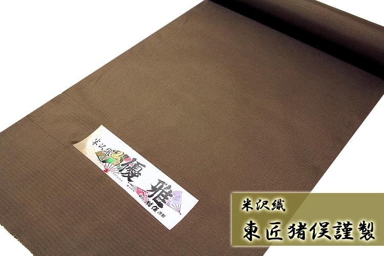 画像1: ■「キングサイズ:米沢織」 【東匠猪俣謹製:優雅】 御召生地 黄枯茶色 男物 反物 最高級 正絹 着物■ (1)