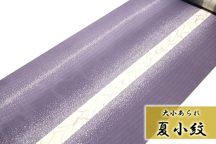 画像1: ■大小あられ柄 涼しげな 鳩羽色系 オシャレ 夏物 絽 反物 正絹 小紋■ (1)
