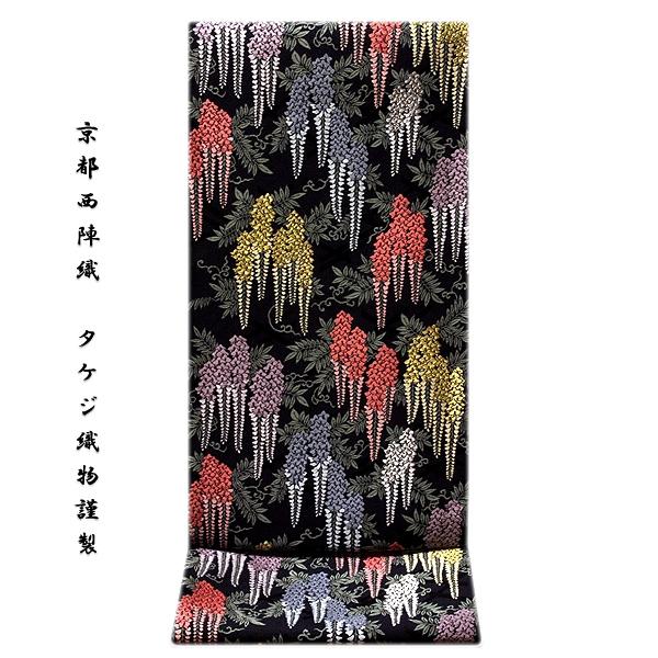 画像1: ■「京都西陣織:タケジ織物謹製」 色鮮やかで見事な 藤花文様 黒色 正絹 高級 袋帯■ (1)