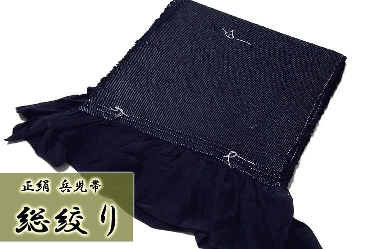 画像1: ■【訳あり】「絹のダイヤモンド」 濃紺色系 男物 総絞り 正絹 兵児帯■ (1)