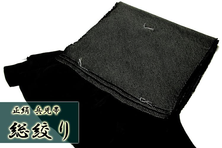 画像1: ■【訳あり】「絹のダイヤモンド」 黒色系 男物 総絞り 正絹 兵児帯■ (1)