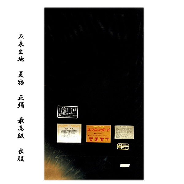 画像1: ■「五泉生地 日本の絹使用」 エフエスガード 特殊ガード加工済み 石持ち 黒色 夏物 駒絽 反物 正絹 最高級 喪服■ (1)