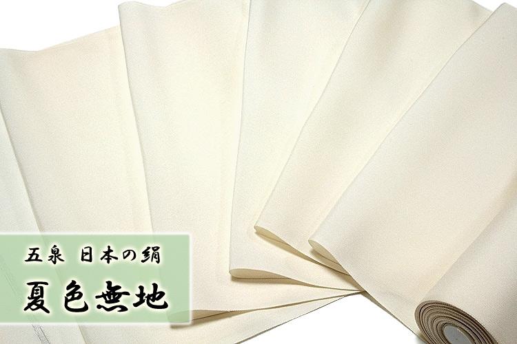 画像1: ■「お好みの色に染める-白生地」 五泉 日本の絹使用 白色 夏物 紗 高級 反物 正絹 色無地■ (1)