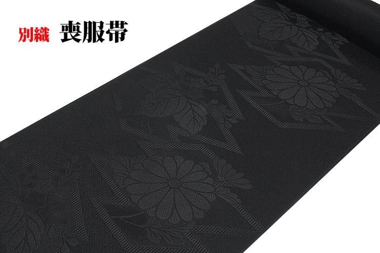 画像1: ■「別織:さんれい帯」 式服用 喪服 松皮菱に菊桐 黒色 全通 丸巻 正絹 袋帯■ (1)