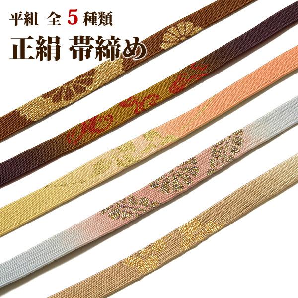 画像1: ■「帯締め 平組:絹100%」 【全5種】 和装小物 着物 礼装 着付け小物 正絹 帯〆■ (1)