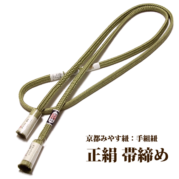 画像1: ■「日本製 創作くみひも 京都みやす紐:帯締め」 手組紐 平組 正絹 高級 帯〆■ (1)