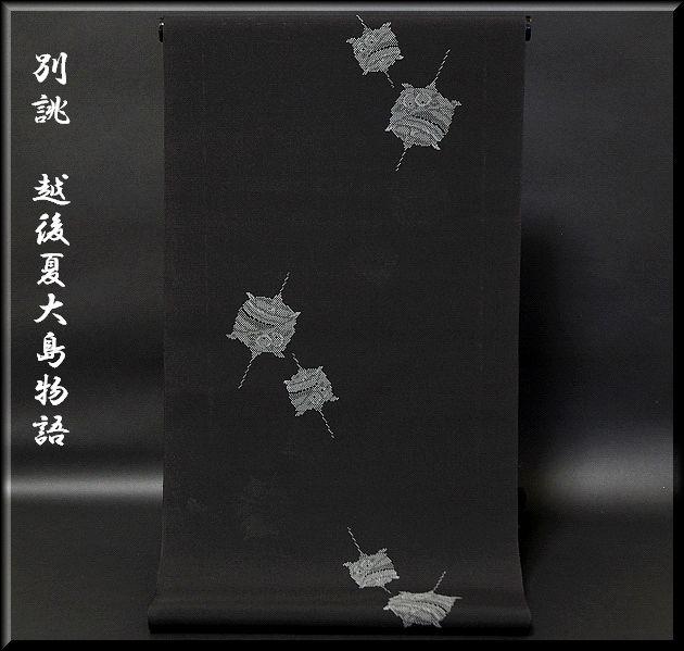 画像1: ■別誂 越後夏大島物語 夏物 糸巻き 紬■ (1)