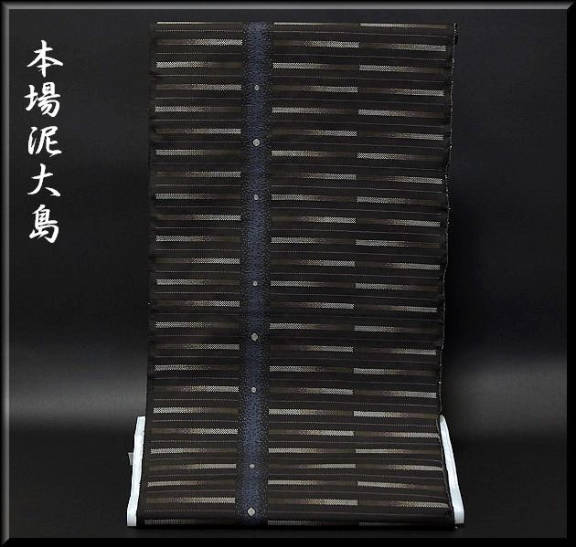 画像1: ■最高級品 「窪田織物」謹製 7マルキ 銀河平原 本場泥大島紬■ (1)